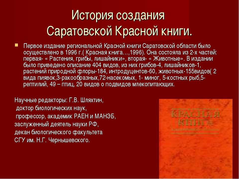 История создания Саратовской Красной книги. Первое издание региональной Красн...