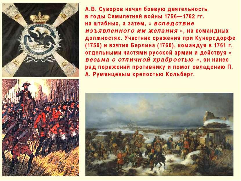 А.В. Суворов начал боевую деятельность в годы Семилетней войны 1756—1762 гг. ...