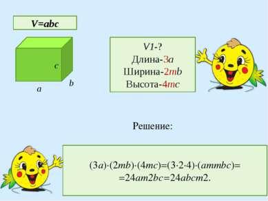 c a b V-? V=abc V1-? Длина-3a Ширина-2mb Высота-4mc (3a)∙(2mb)∙(4mc)=(3∙2∙4)∙...