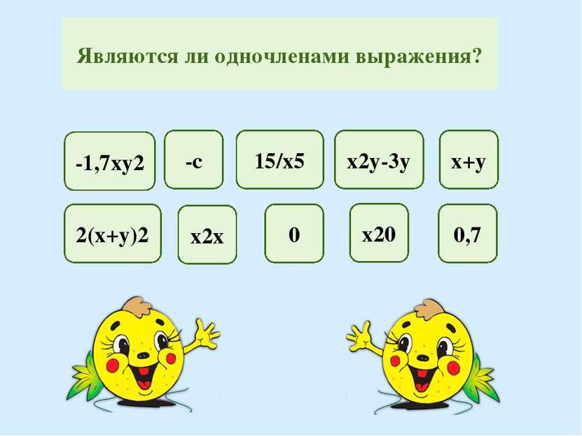 Являются ли одночленами выражения? х2х -1,7ху2 х+у -с х2у-3у 15/х5 0,7 2(х+у)...