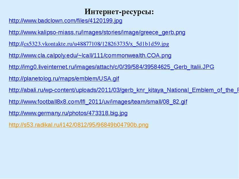 Интернет-ресурсы: http://www.badclown.com/files/4120199.jpg http://www.kalips...