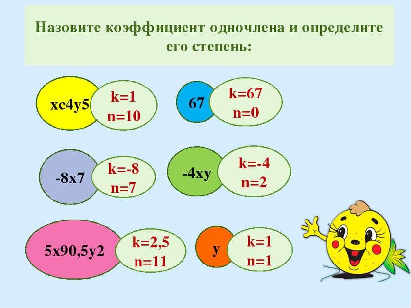 Назовите коэффициент одночлена и определите его степень: -8х7 хс4у5 67 -4ху 5...
