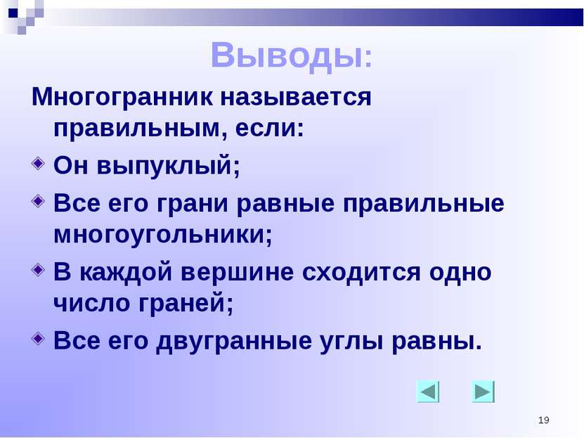 * Выводы: Многогранник называется правильным, если: Он выпуклый; Все его гран...