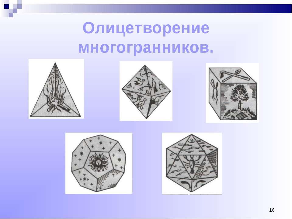 * Олицетворение многогранников.