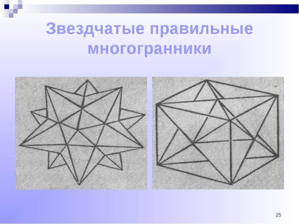* Звездчатые правильные многогранники