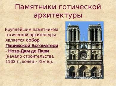 Памятники готической архитектуры Крупнейшим памятником готической архитектуры...