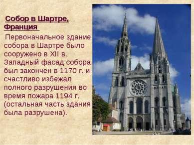 Cобор в Шартре, Франция Первоначальное здание собора в Шартре было сооружено ...