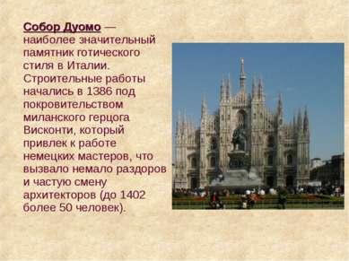 Собор Дуомо — наиболее значительный памятник готического стиля в Италии. Стро...