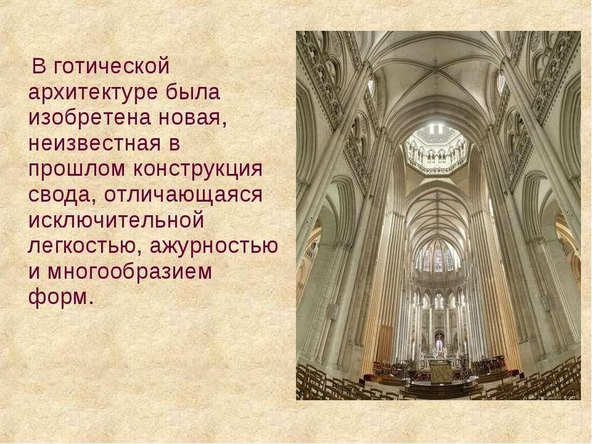 В готической архитектуре была изобретена новая, неизвестная в прошлом констру...