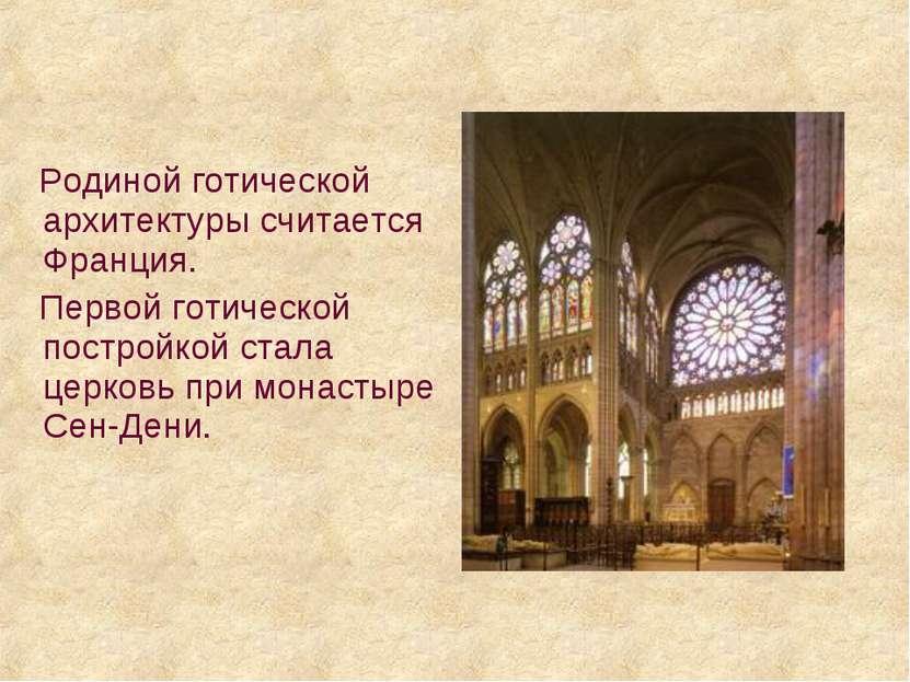 Родиной готической архитектуры считается Франция. Первой готической постройко...