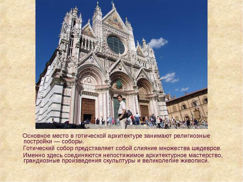 Основное место в готической архитектуре занимают религиозные постройки — собо...