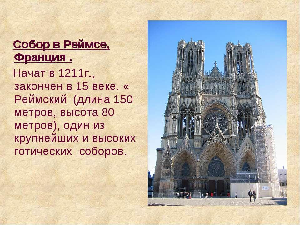 Собор в Реймсе, Франция . Начат в 1211г., закончен в 15 веке. « Реймский (дли...