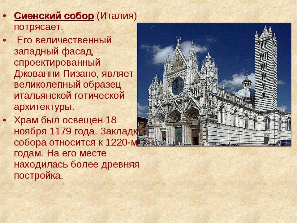 Сиенский собор (Италия) потрясает. Его величественный западный фасад, спроект...