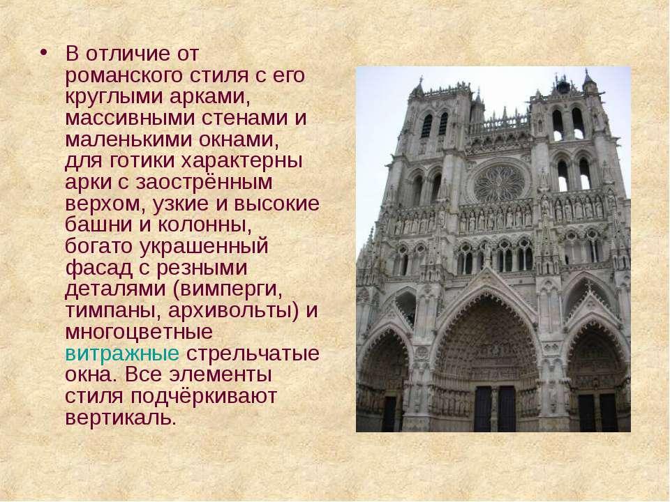 В отличие от романского стиля с его круглыми арками, массивными стенами и мал...