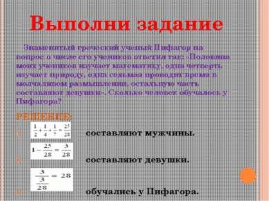 Выполни задание Знаменитый греческий ученый Пифагор на вопрос о числе его уче...