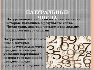 НАТУРАЛЬНЫЕ ЧИСЛА Натуральными числами называются числа, которые появились в ...