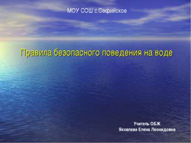 Правила безопасного поведения на воде Учитель ОБЖ Яковлева Елена Леонидовна М...