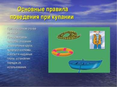 Основные правила поведения при купании При несчастном случае на воде Предусмо...