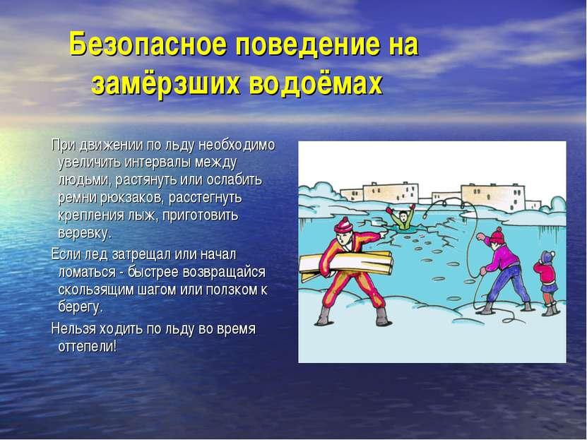 Безопасное поведение на замёрзших водоёмах При движении по льду необходимо ув...
