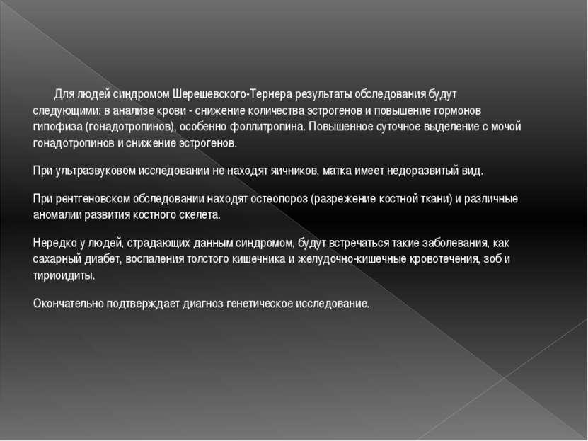 Для людей синдромом Шерешевского-Тернера результаты обследования будут следую...