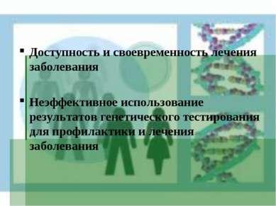 Доступность и своевременность лечения заболевания Неэффективное использование...
