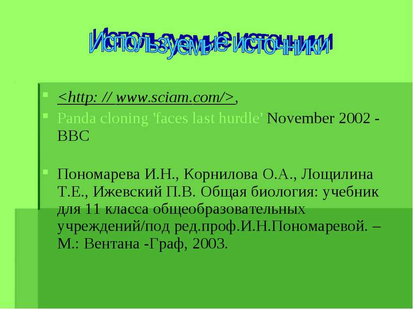 , Panda cloning 'faces last hurdle' November 2002 - BBC Пономарева И.Н., Корн...
