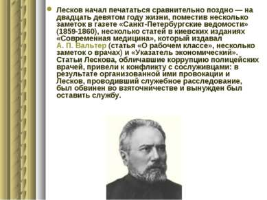 Лесков начал печататься сравнительно поздно — на двадцать девятом году жизни,...
