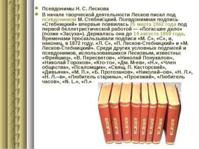 Псевдонимы Н.С.Лескова В начале творческой деятельности Лесков писал под пс...