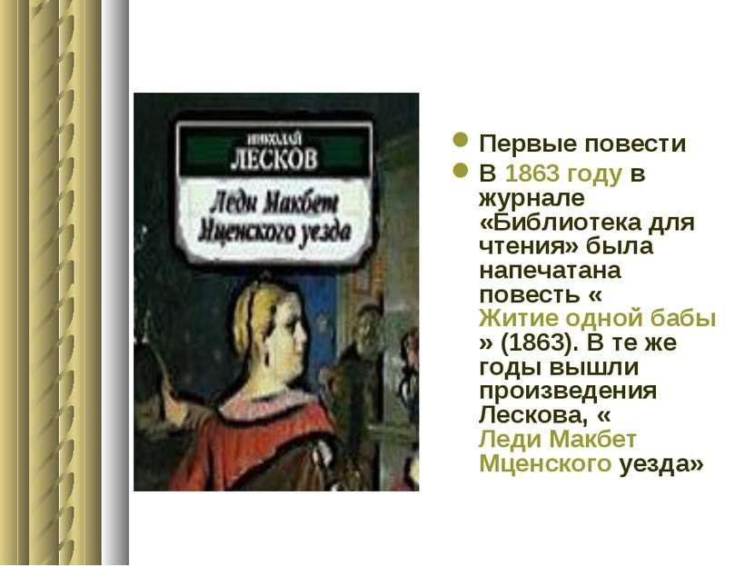 Первые повести В 1863 году в журнале «Библиотека для чтения» была напечатана ...