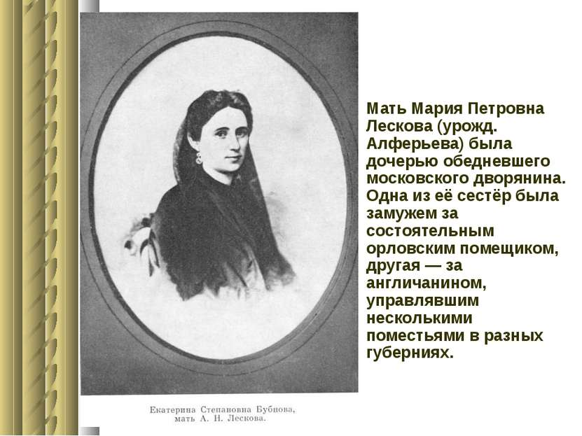 Мать Мария Петровна Лескова (урожд. Алферьева) была дочерью обедневшего моско...