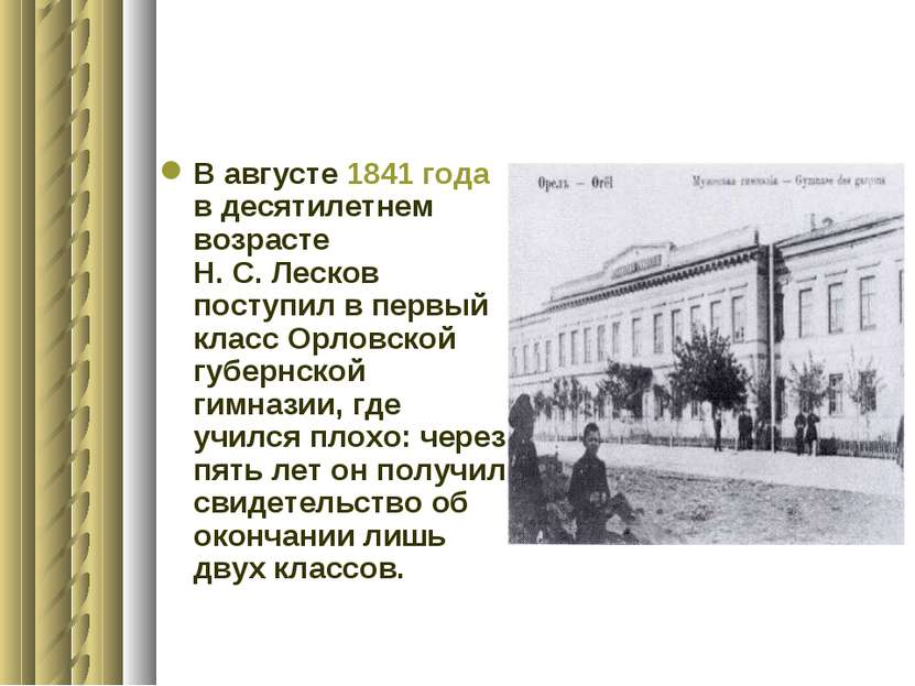 В августе 1841 года в десятилетнем возрасте Н.С.Лесков поступил в первый кл...