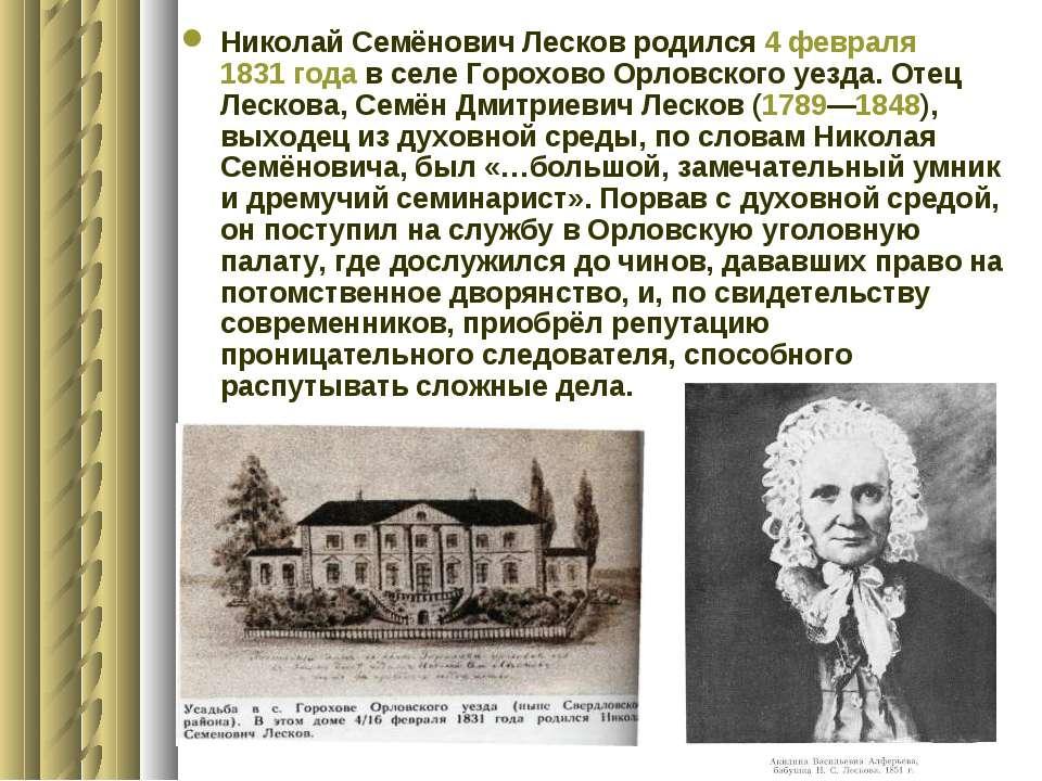 Николай Семёнович Лесков родился 4 февраля 1831 года в селе Горохово Орловско...