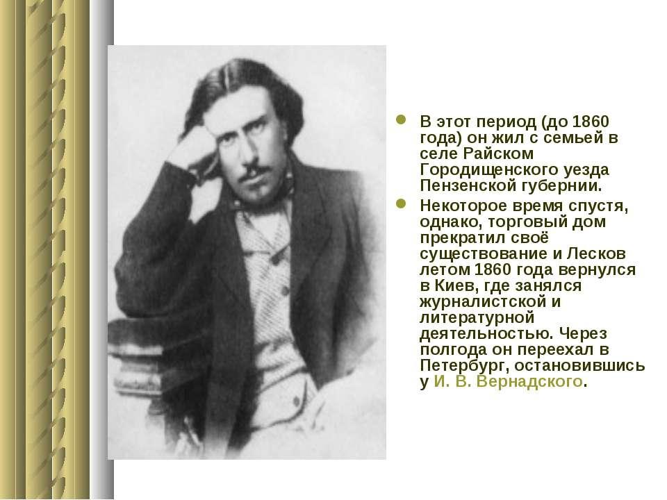 В этот период (до 1860 года) он жил с семьей в селе Райском Городищенского уе...