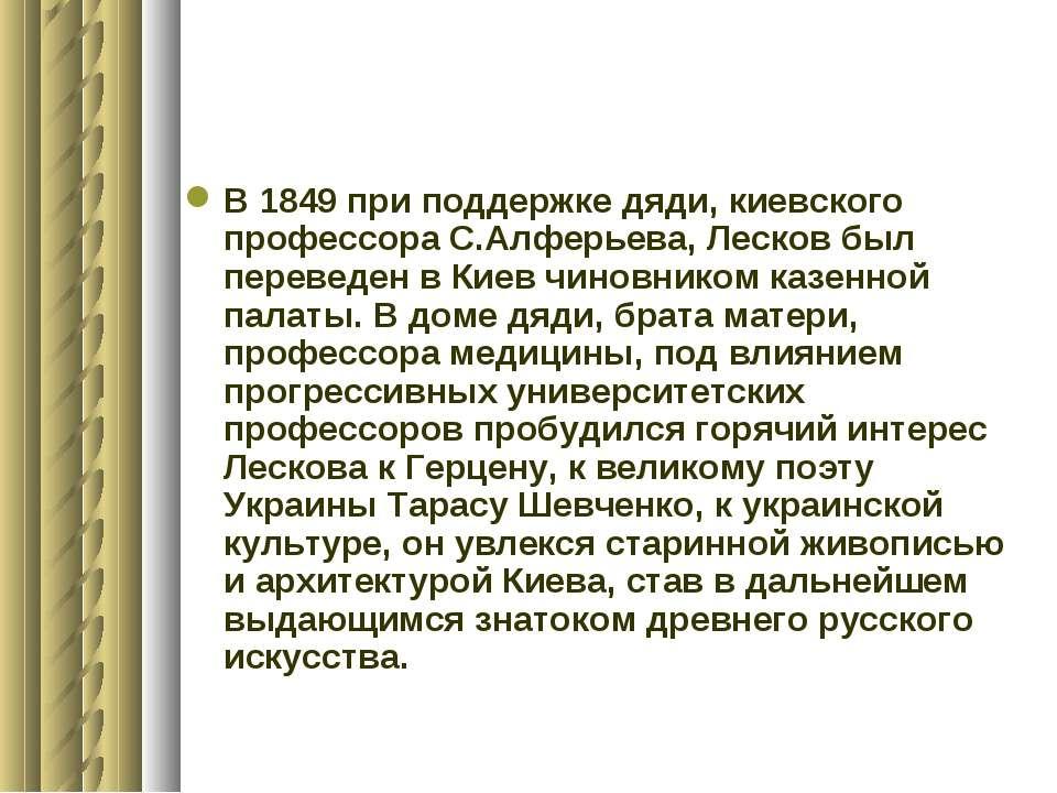 В 1849 при поддержке дяди, киевского профессора С.Алферьева, Лесков был перев...