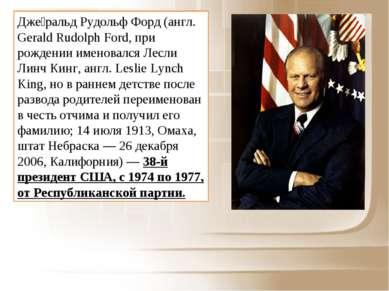 Дже ральд Рудольф Форд (англ. Gerald Rudolph Ford, при рождении именовался Ле...