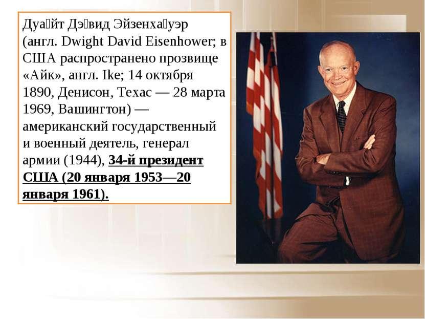 Дуа йт Дэ вид Эйзенха уэр (англ. Dwight David Eisenhower; в США распространен...