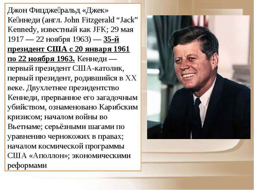 "Джон Фицдже ральд «Джек» Ке ннеди (англ. John Fitzgerald ""Jack"" Kennedy, изве..."