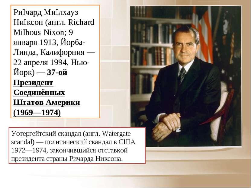 Ри чард Ми лхауз Ни ксон (англ. Richard Milhous Nixon; 9 января 1913, Йорба-Л...