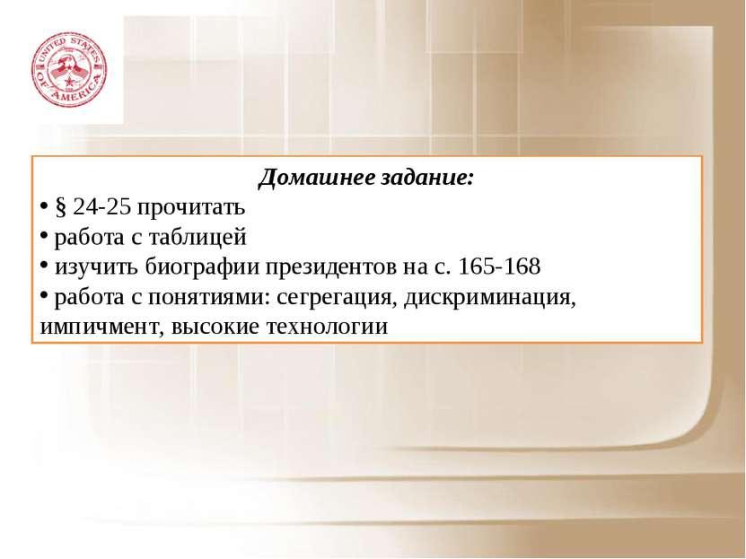 Домашнее задание: § 24-25 прочитать работа с таблицей изучить биографии прези...
