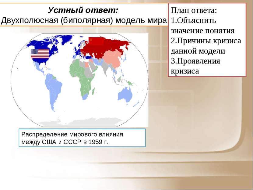 Устный ответ: Двухполюсная (биполярная) модель мира План ответа: Объяснить зн...
