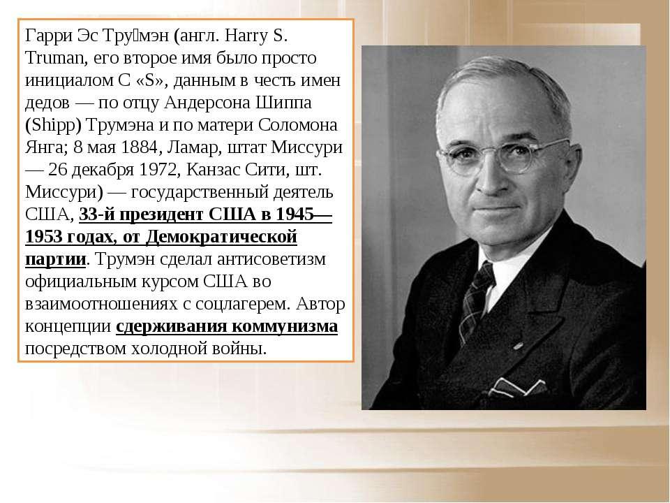 Гарри Эс Тру мэн (англ. Harry S. Truman, его второе имя было просто инициалом...