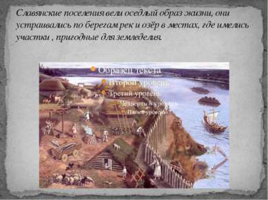 Славянские поселения вели оседлый образ жизни, они устраивались по берегам ре...
