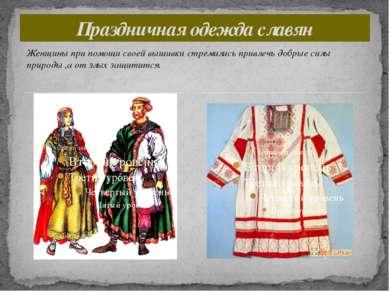 Праздничная одежда славян Женщины при помощи своей вышивки стремились привлеч...