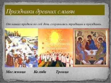 Масленица Коляда Троица Праздники древних славян От наших предков по сей день...