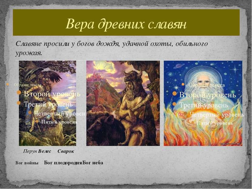 Перун Велес Сварок Бог войны Бог плодородия Бог неба Вера древних славян Слав...