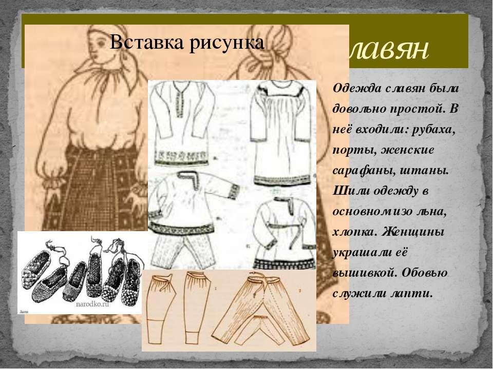 Одежда древних славян Одежда славян была довольно простой. В неё входили: руб...