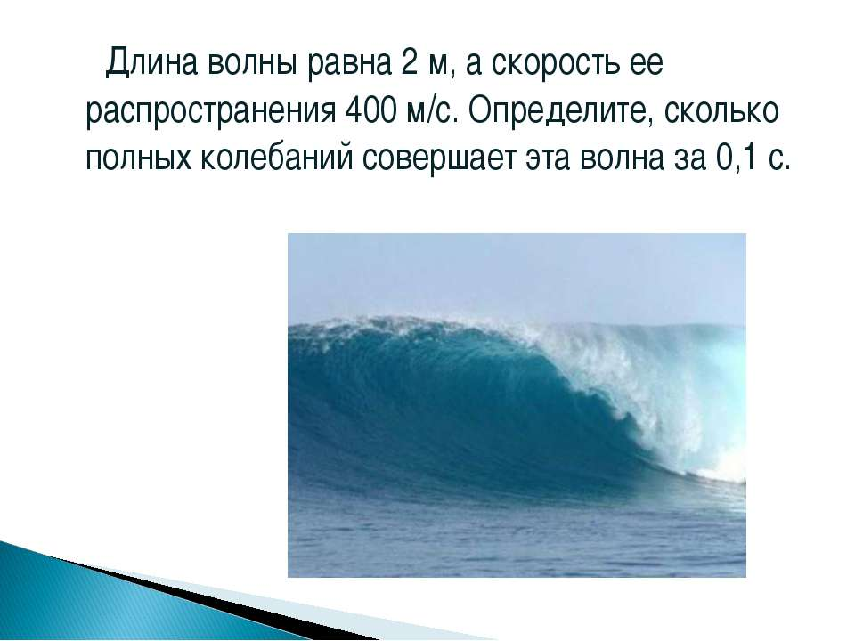 Длина волны равна 2 м, а скорость ее распространения 400 м/с. Определите, ско...