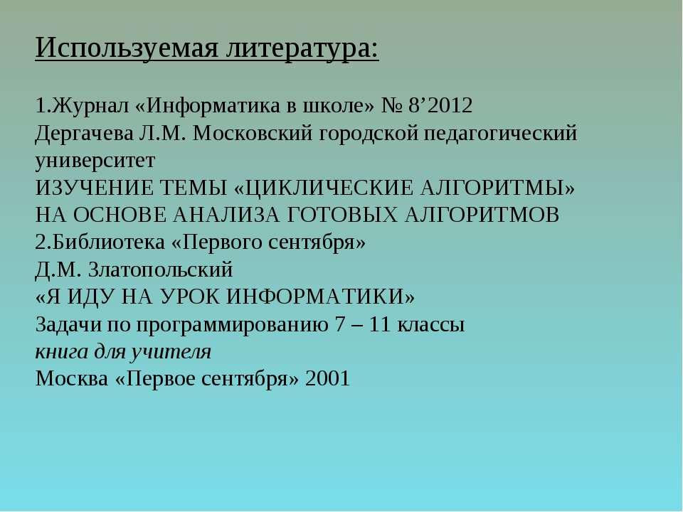 Используемая литература: Журнал «Информатика в школе» № 8'2012 Дергачева Л.М....