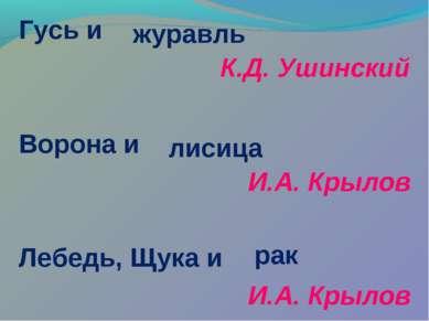 Гусь и К.Д. Ушинский Ворона и И.А. Крылов Лебедь, Щука и И.А. Крылов журавль ...