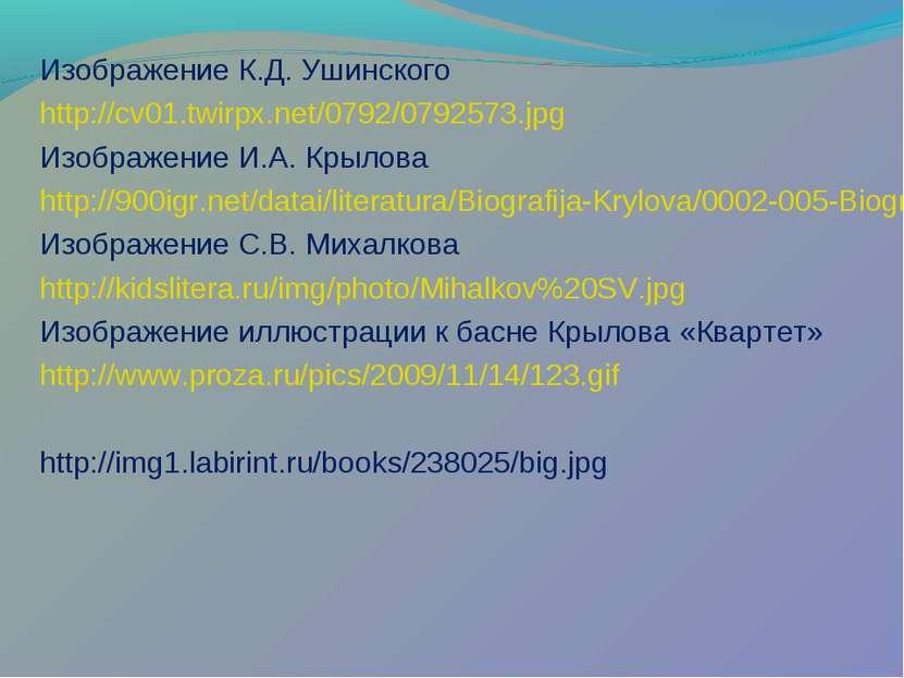 Изображение К.Д. Ушинского http://cv01.twirpx.net/0792/0792573.jpg Изображени...